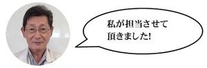 【徳島】吉川.jpg