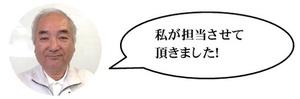 【徳島】萩原.jpg