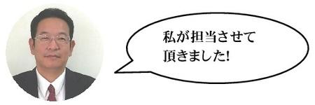【高松】細川.jpg
