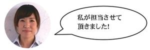 【高知】川村.jpg