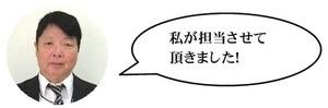 大浦さんブログ用.jpg